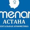 Menar Astana