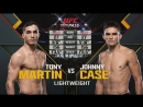 UFC Fight Night 112 Тони Мартин vs Джонни Кейс полный бой