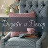 Дизайн, декор, мебель, свет, обои, шторы,карнизы