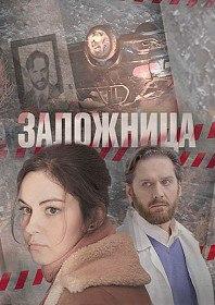 Заложница (Сериал 2017)