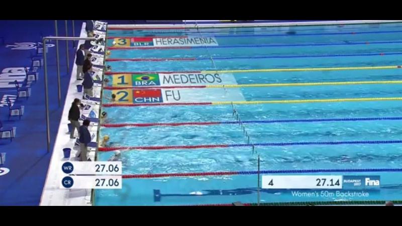 Финал ЧМ2017 50 м (ж), спина - Александра Герасименя - бронза