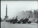 Парад Победы в Берлине  - 1945