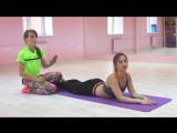 На шпагате Упражнения на разогрев и укрепление мышц спины Урок 1