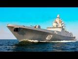 Фрегат Адмирал Горшков новый корабль ВМФ России