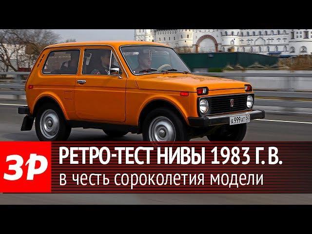 40 лет Ниве: тест ВАЗ-2121 и ее модификаций