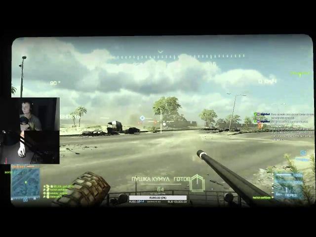 Захват Оманский залив Battlefield 3 53/9 k/d
