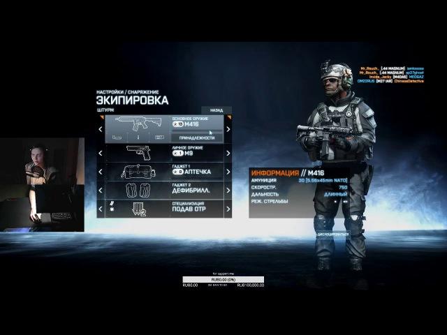 Схватка команд Долина смерти Battlefield 3 39/8 k/d