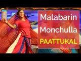 Malabarin Monchulla Paattukkal | Malayalam Nonstop songs