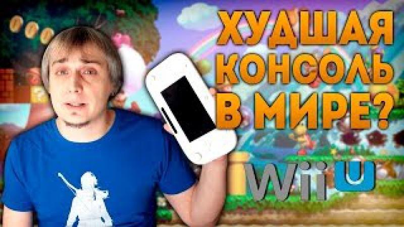 Игорь тонет Моя консоль Nintendo Wii U
