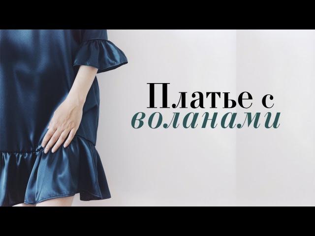 DIY | Платье с воланами | Шьём без оверлока