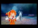 Стас Яковлев  Рыжий клоун