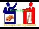 ПолитSpeech Выборы во Франции 2017 Часть 1 I тур дебаты 21 03 кто такие Макрон Фийон и