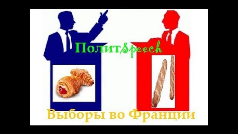 [ПолитSpeech] Выборы во Франции 2017. Часть 1: I тур, дебаты 21.03, кто такие Макрон, Фийон и...