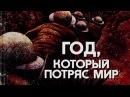 Украденная история славян Ключ к истории за последние 400 лет Богданов А В 2016
