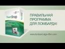 Программа PawnShop - Видео урок 7 Автоматическая проверка клиента по списку Росфинмониторинга