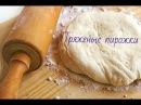 Готовим пряженые пирожки