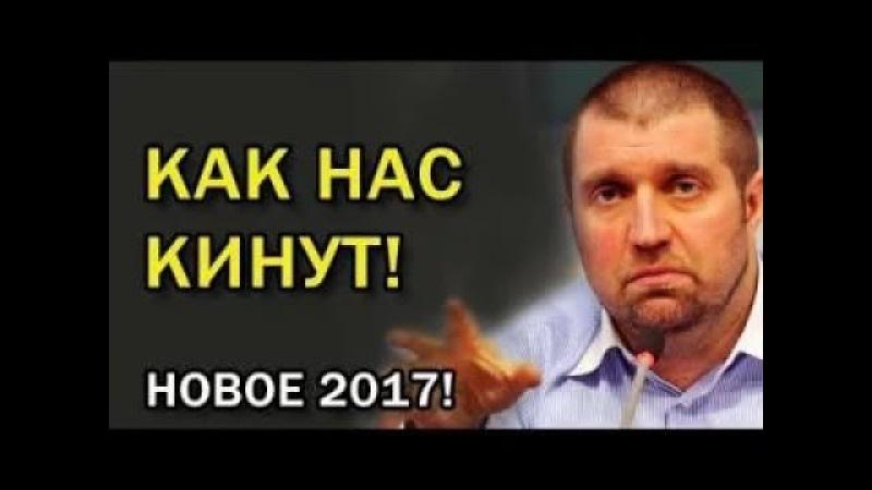 Дмитрий Потапенко 2017 , Как Обуют Народ ? Последнее интервью!