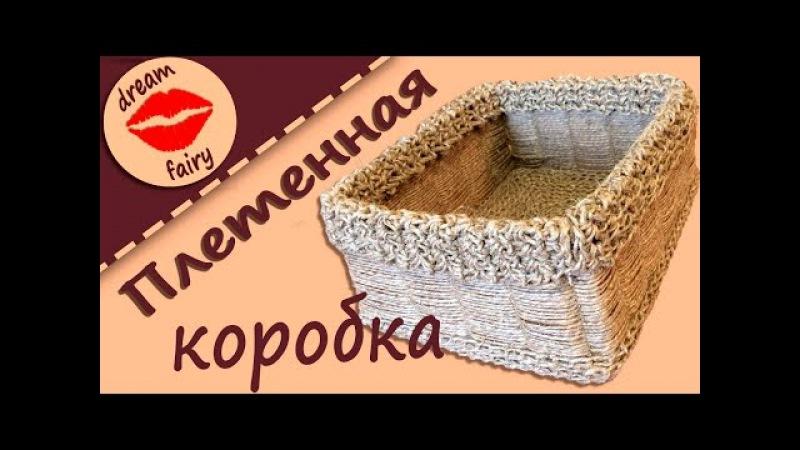 Плетенная корзинка из веревки своими руками Мастер-класс из бечевки