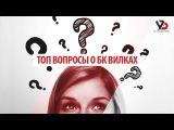 SureOne   Топ 10 вопросов о Букмекерских Вилках