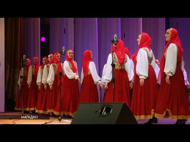 Хор имени Пятницкого выступил в Магадане