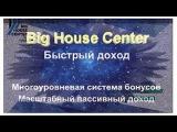 # Одна из стратегий по расстановке клонов в Big House Center! ПОЛУЧАЕМ ПРИБЫЛЬ!