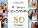 50 лет 50 фактов гордости компании Орифлэйм!
