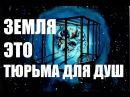 Земля Это Космическая Тюрьма Для Душ Которые Провинились в Иных Мирах