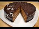 Торт ПРАГА по ГОСТу Cake PRAGUE according to GOST