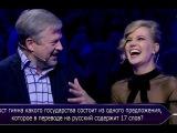 Кто хочет стать миллионером (24.09.16) Валдис Пельш, Глюкоза