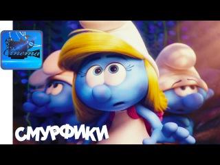 Смурфики. Затерянная деревня / Smurfs: The Lost Village 2017 Русский Трейлер