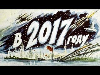 В 2017 году - Каким виделся 2017-й из советского 1960 года СССР Диафильм Расширенная ве ...