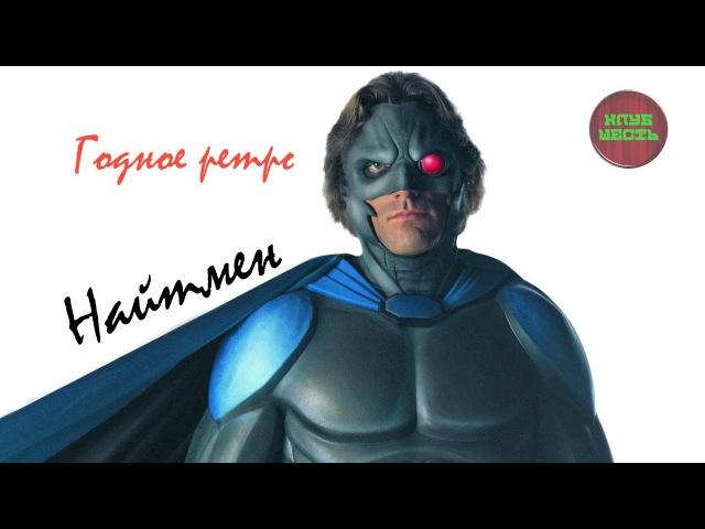 Сериалы 90-х Найтмен | Nightman. (Годное ретро)
