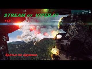 ArmA 3/Stream. ^БРАТЬЯ ПО ОРУЖИЮ^ 18