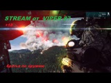 ArmA 3/Stream. БРАТЬЯ ПО ОРУЖИЮ 18