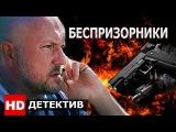 Беспризорники - детективы  русский боевик  фильм целиком