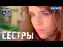 Фильм до слез СЕСТРЫ. Русские мелодрамы HD, новинки 2016 2017