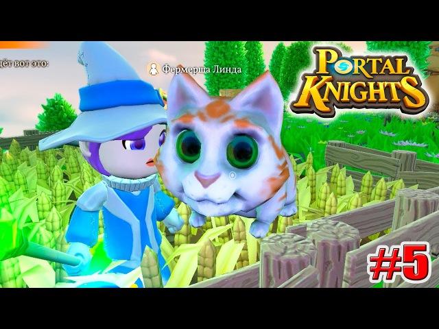 КАК НАЙТИ КОТЕНКА? ПРИКЛЮЧЕНИЯ ЛУЧНИКА И МАГА Portal Knights (5 серия)