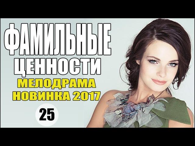 ФАМИЛЬНЫЕ ЦЕННОСТИ 25 серия (2017) Мелодрама сериал новинка