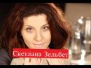 Зельбет Светлана Райское место Вероника Марченко ЛИЧНАЯ ЖИЗНЬ Не зарекайся