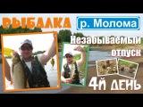 Рыбалка на реке Молома Отпуск 4 часть