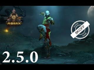 Diablo 3: новый LTK монах в сете мантра инны 2.5.0