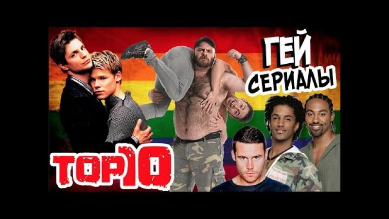 TOP-10 ЛУЧШИХ ГЕЙ СЕРИАЛОВ КОТОРЫЕ СТОИТ ПОСМОТРЕТЬ
