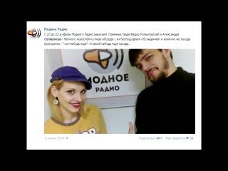 Эфир на Модном радио  - Веселые новости - про мужика с голым торсом