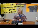 Как расширить или расставить джинсы в поясе по бокам by Nadia Umka