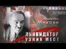Генералы в штатском Анастас Микоян Ликвидатор узких мест