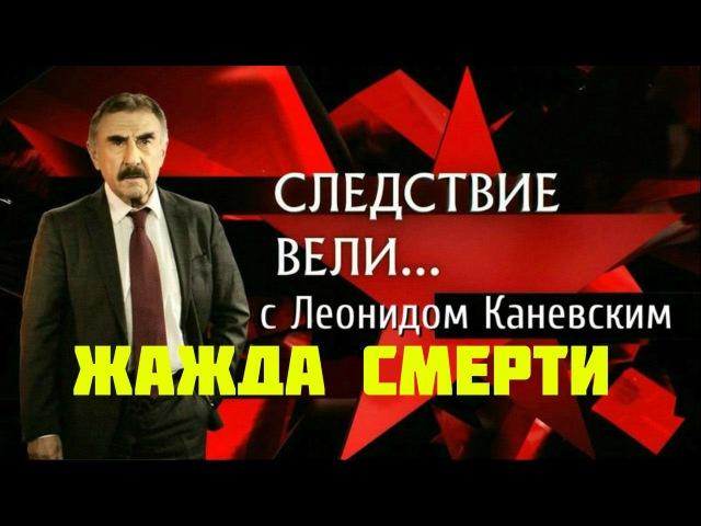 «Жажда смерти» (Мститель) Следствие вели с Леонидом Каневским