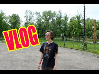 VLOG ● Tumblr, гоняю голубей, гоняю на скейте,умираю от жары / Таня Шилова