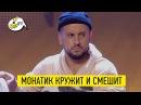 РЖАКА МОНАТИК кружит и смешит до слез Monatik Eurovision 2017