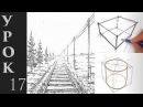 Основы перспективы в рисунке Учимся изображать объем и пространство на плоскости