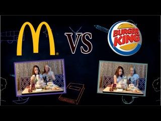 МАКДОНАЛЬДС или БУРГЕР КИНГ? Сравниваем! Где вкуснее и дешевле? MCDONALD's or BURGER KING?